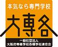 大阪専門学校各種学校協会