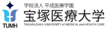宝塚医療大学