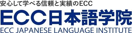 ECC日本語学院