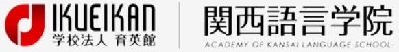 関西語言学院